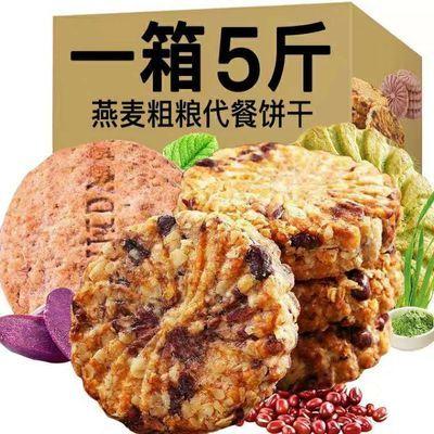 【刷脂专用】红豆薏米饼干燕麦无糖精粗粮全麦代餐零食多规格箱装