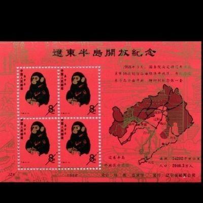 限时包邮T46邮票庚申猴一轮生肖猴邮票四方联带斜杠配册全新收藏
