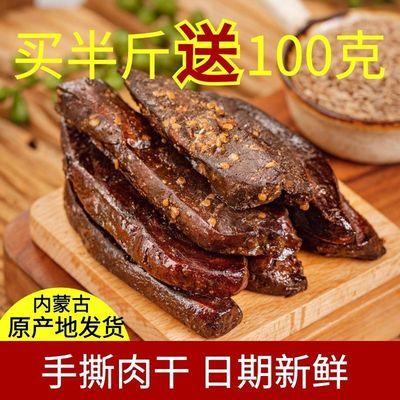 【买半斤送】内蒙古发货正宗手撕肉干独立真空包装鸭肉干100/250g