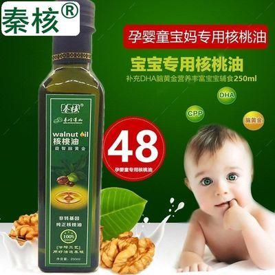 核桃油婴幼儿辅食无添加食用油补脑益智DHA孕产妇食用油l媲美进口