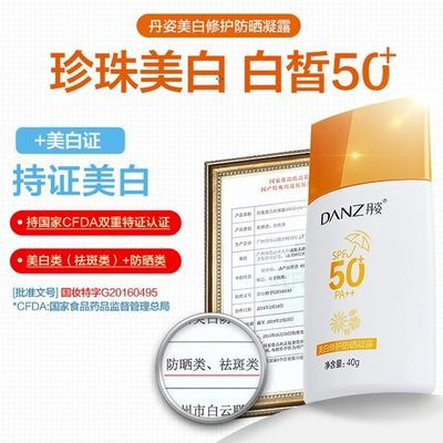 【买一送三】丹姿防晒霜SPF50倍美白防晒凝露隔离紫外线晒后修护