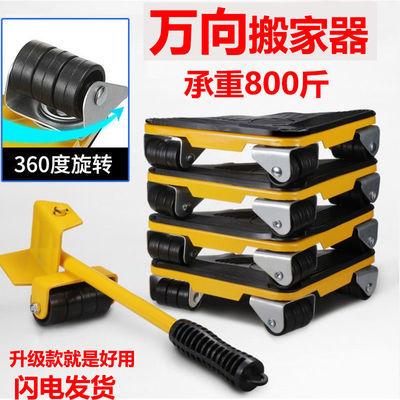 搬家神器移动重物搬家利器万向轮滑轮挪床冰箱家具搬运工具升级款