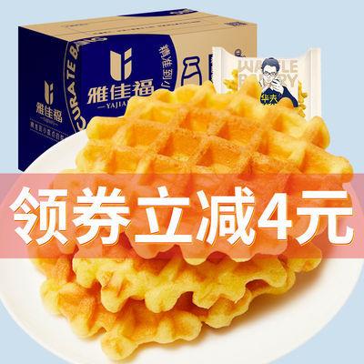雅佳福华夫饼蛋糕整箱营养早餐网手撕面包好吃零食休闲食品糕点心