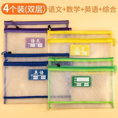学科科目分类文件袋拉链双层大容量作业袋学生用透明网纱A4资料袋