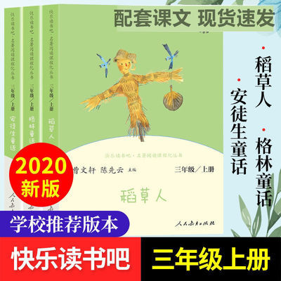 2020新版 人教版 稻草人安徒生童话格林童话快乐读书吧三年级上册