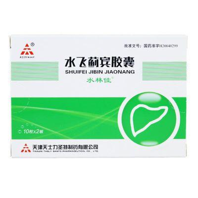 水林佳 水飞蓟宾胶囊 35mg*20粒/盒 用于急慢性肝炎�p脂肪肝的肝功能异常的恢复。