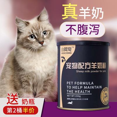 宠物羊奶粉狗狗幼犬幼猫新生金毛泰迪狗营养补钙通用宠物保健用品