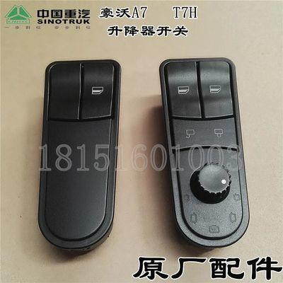 中国重汽豪沃A7T7H原厂配件玻璃升降器开关总成 电动门窗按钮开关