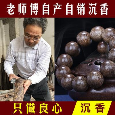 唐域保真越南芽庄沉香手串108颗男女文莱达拉干沉香木手链佛珠2.0