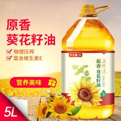 天缘道葵花籽油5L葵花植物油压榨一级家庭食用油家庭装家用批发