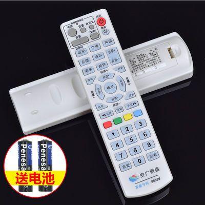 安广网络 数字电视遥控器 安徽广电有线机顶盒遥控器 安徽专用