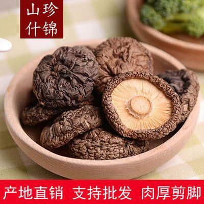 新鲜香菇干货农家特级小香菇炒菜煲汤批发农家土特产花菇蘑菇菌菇