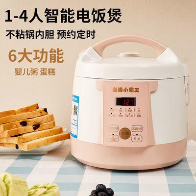 电饭煲家用小型电饭锅1-2-3人迷你智能2L多功能煮蒸米饭蛋糕饭煲