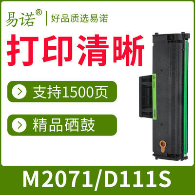 兼容三星M2071硒鼓MLT-D111S M2070FW M2020W 2021W 2022W M2026W