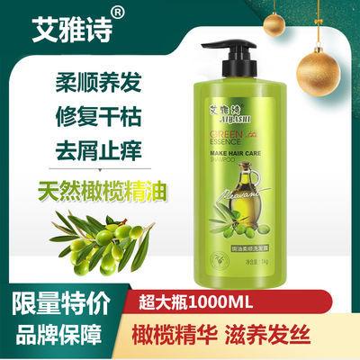 橄榄洗发水男女通用去屑止痒控油柔顺1L大瓶装洗发露护发素套装
