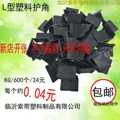 76596/塑料打包带护角塑钢带包装护角地板砖大理石纸箱保护角