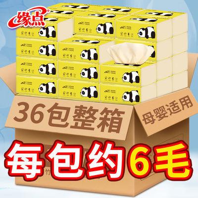 36包竹浆本色纸巾抽纸批发整箱卫生纸巾面巾纸餐巾纸家用纸巾10包