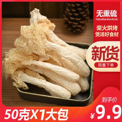 吉美味竹荪干货竹笙古田新货竹荪自然无硫菌菇农家共50/100g/250g