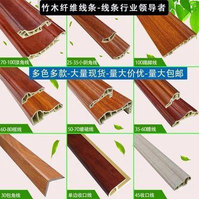 竹木纤维线条集成墙板线条顶角线踢脚线墙裙线阴角阳角线装饰线条