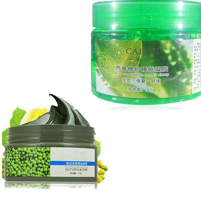 【买2送1】绿豆泥面膜泥美白补水去黑头祛痘印粉刺控油收缩毛孔