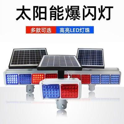 厂家促销太阳能警示灯爆闪灯单双面道路施工频闪灯LED信号灯