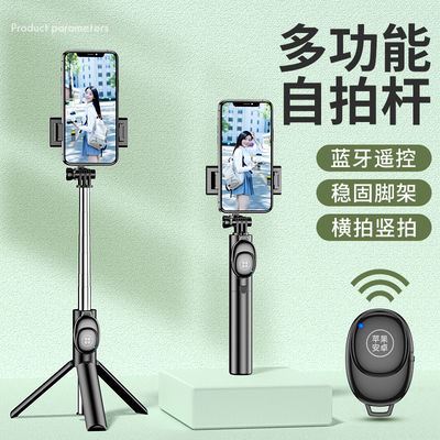 自拍杆三脚架多功能蓝牙补光灯拍照杆苹果安卓通用拍照神器vivo