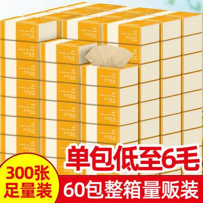 蓝漂60包30包竹浆本色家庭装纸巾原浆餐巾纸卫生纸实惠装整箱抽纸