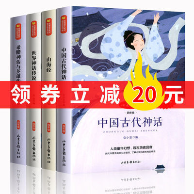 快乐读书吧四年级上册指定版中国古代神话故事山海经世界希腊传说