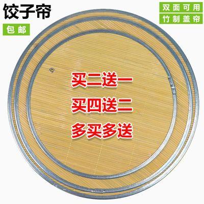 天然竹制盖帘饺子面食帘双面加厚青竹皮盖垫家用圆形水饺托盘包邮
