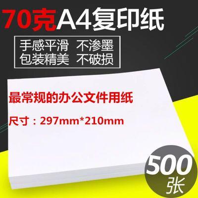 A4纸打印纸70g复印纸整箱A3纸B5纸A5纸16K纸80克70克草稿纸批发纸