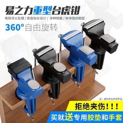 台钳小型多功能家用万向迷你小台虎桌钳工作台桌平口360度台虎钳