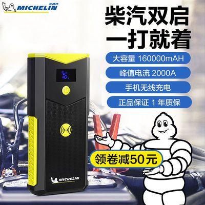 米其林汽车应急启动电源移动车载户外锂电池12v大容量无线充电宝