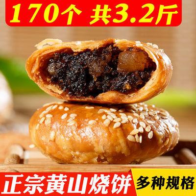 正宗黄山烧饼梅干菜扣肉馅酥饼 安徽特产网红美食糕点心零食小吃