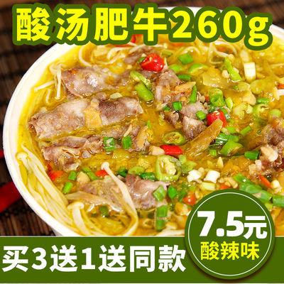 【热卖】丰调酸汤肥牛调味料260g酸汤鱼火锅底料酸辣微辣金汤肥牛