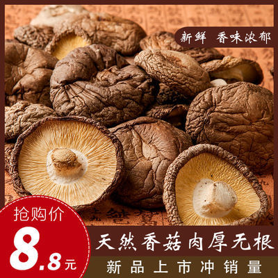 东北特产干香菇山货农家特级干香菇无根肉厚花菇营养菌菇包邮