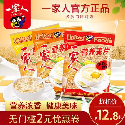 一家人营养麦片600g即食免煮360g燕麦片学生代早餐速食牛奶加钙