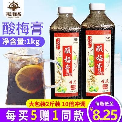 黑海盗酸梅膏10倍浓缩酸梅汤非酸梅粉山楂乌梅汁商用冲饮原料1kg