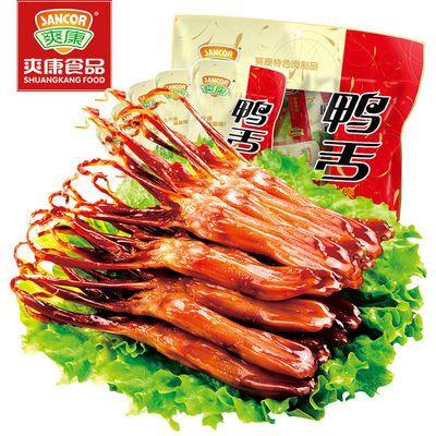热卖爽康 鸭舌头温州特产酱鸭舌麻辣零食休闲小吃熟食年货大礼包5