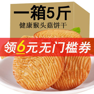 【5斤超值】猴头菇猴菇饼干早餐代餐曲奇小饼干健康食品零食250g