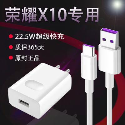 适用华为荣耀X10充电器头22.5W超级快充原装手机5A数据线闪充插头