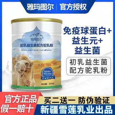 雅玛图尔骆驼奶粉驼初乳益生菌配方新疆伊犁儿童成人中老年正宗鲜