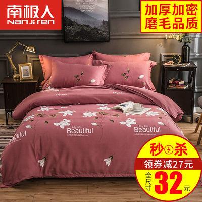 南极人四件套宿舍单人床上四件套学生三件套床单被套双人床上用品