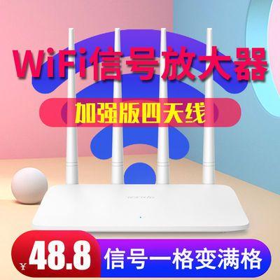 腾达wifi信号放大器家用无线网络增强中继器路由扩展接收扩大穿墙