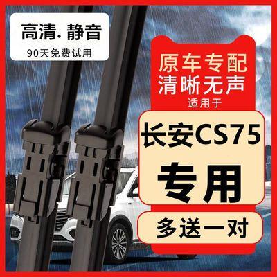 长安CS75雨刮器专用原厂原装进口胶条汽车无骨前专用cs75雨刷器片