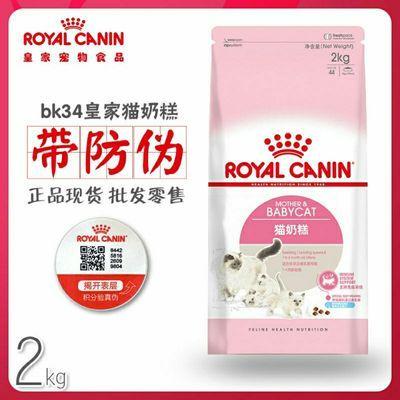 皇家bk34 猫奶糕(1-4月龄)幼猫粮宠物布偶怀孕哺乳猫咪粮2KG包邮