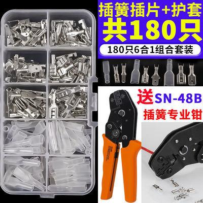 铜插簧插片护套冷压端子6.34.82.8拔插式公母SN-48B插簧钳冷压钳