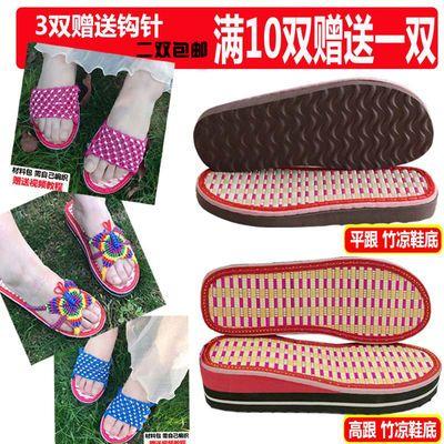 夏季夏天手工钩编织凉鞋坡跟平跟竹凉亚麻小孩女士拖鞋底子材料包
