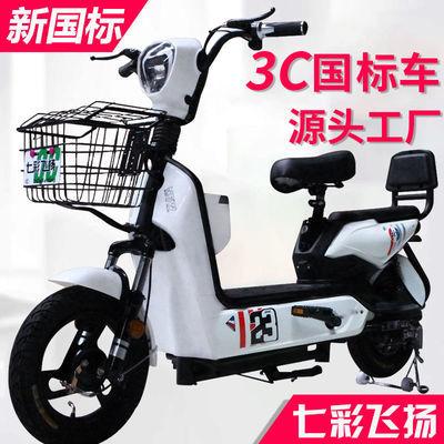 七彩飞扬新国标电动车3C认证电动自行车成人48V伏电瓶车带脚蹬