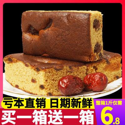 老北京枣糕蜂蜜枣糕核桃蛋糕早餐面包整箱散装批发传统糕点心零食