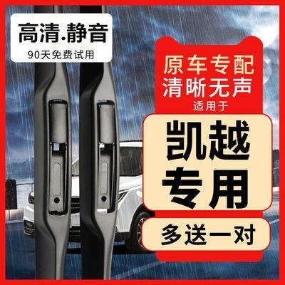 别克凯越雨刮器雨刷片通用【4S店|专用】原装无骨三段式刮雨片U型